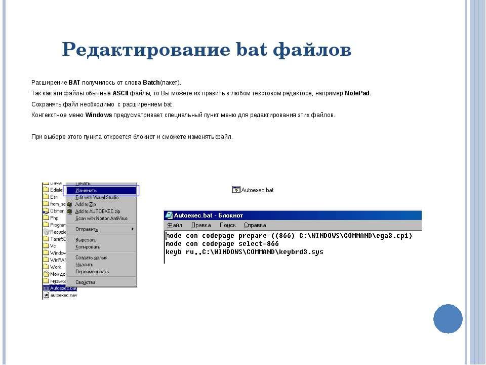 Расширение BAT получилось от слова Batch(пакет). Так как эти файлы обычные AS...