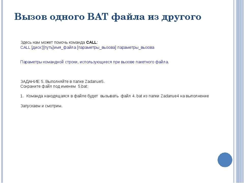 Вызов одного BAT файла из другого Здесь нам может помочь команда CALL: CALL [...
