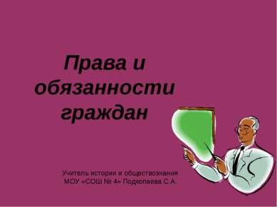 Права и обязанности граждан Учитель истории и обществознания МОУ «СОШ № 4» По...