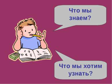 Что мы знаем? Что мы хотим узнать?