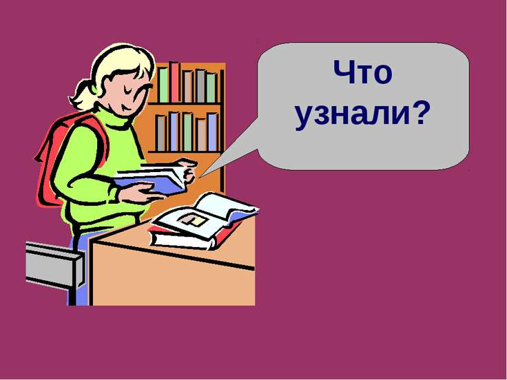 Что узнали?