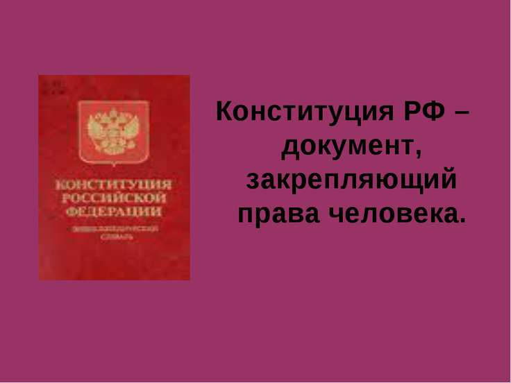 Конституция РФ – документ, закрепляющий права человека.
