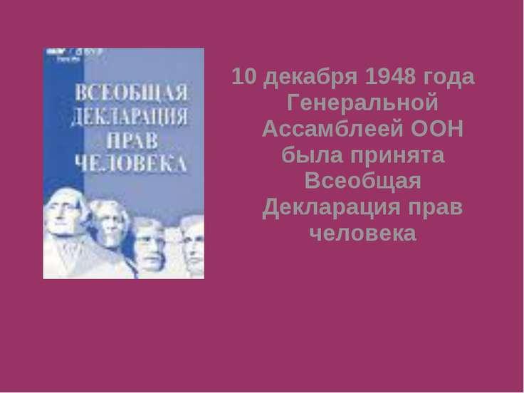 10 декабря 1948 года Генеральной Ассамблеей ООН была принята Всеобщая Деклара...