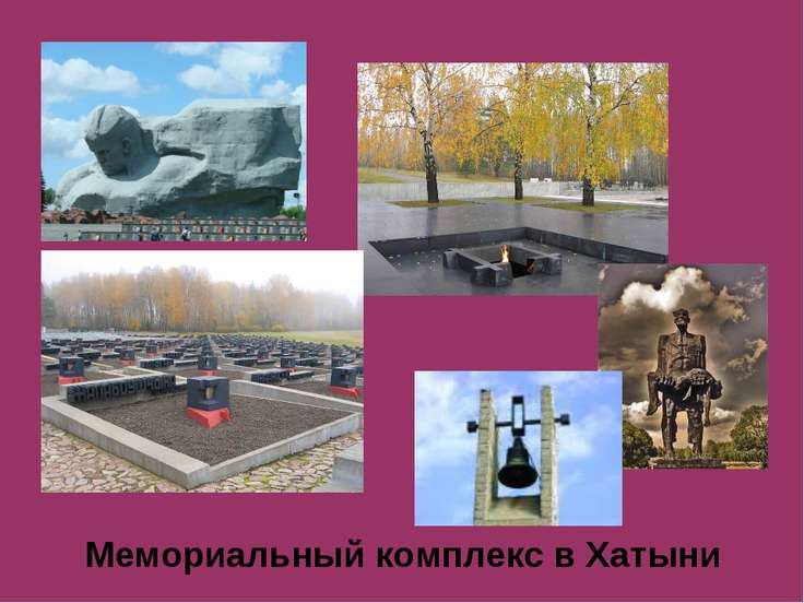 Мемориальный комплекс в Хатыни