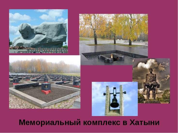Мемориальный комплекс в Хатыни
