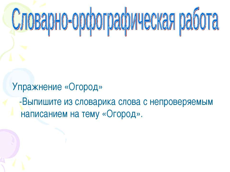 Упражнение «Огород» -Выпишите из словарика слова с непроверяемым написанием н...