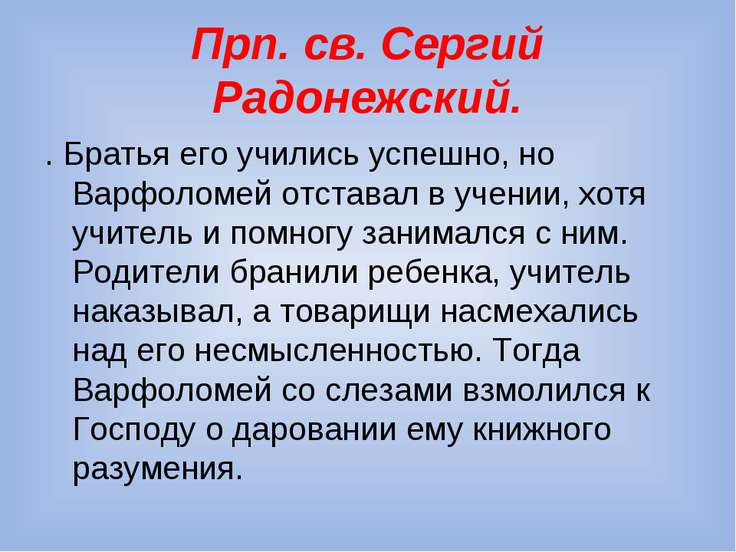 Прп. св. Сергий Радонежский. . Братья его учились успешно, но Варфоломей отст...