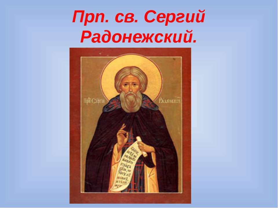 Прп. св. Сергий Радонежский.