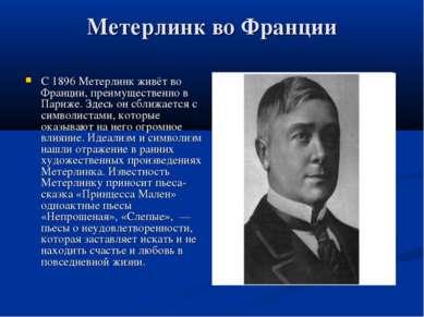 Метерлинк во Франции С 1896 Метерлинк живёт во Франции, преимущественно в Пар...