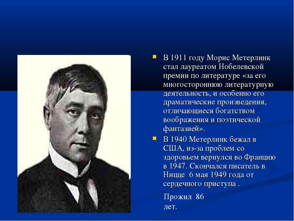 В 1911году Морис Метерлинк стал лауреатом Нобелевской премии по литературе «...