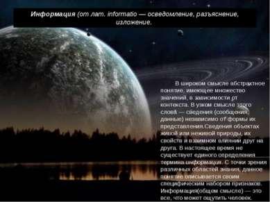 Информация (от лат.informatio— осведомление, разъяснение, изложение.  В ши...
