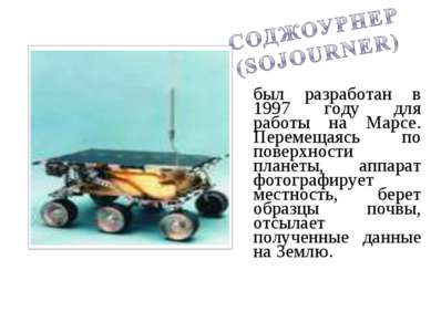 был разработан в 1997 году для работы на Марсе. Перемещаясь по поверхности пл...