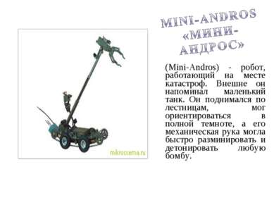 (Mini-Andros) - робот, работающий на месте катастроф. Внешне он напоминал мал...