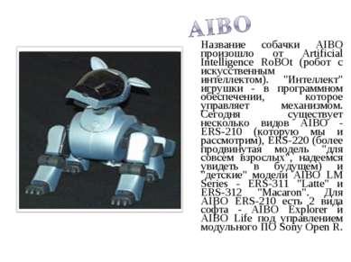 Название собачки AIBO произошло от Artificial Intelligence RoBOt (робот с иск...