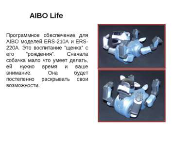 AIBO Life Программное обеспечение для AIBO моделей ERS-210A и ERS-220A. Это в...