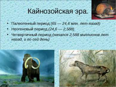 Кайнозойская эра. Палеогенный период (65 — 24,6 млн. лет назад) Неогеновый пе...