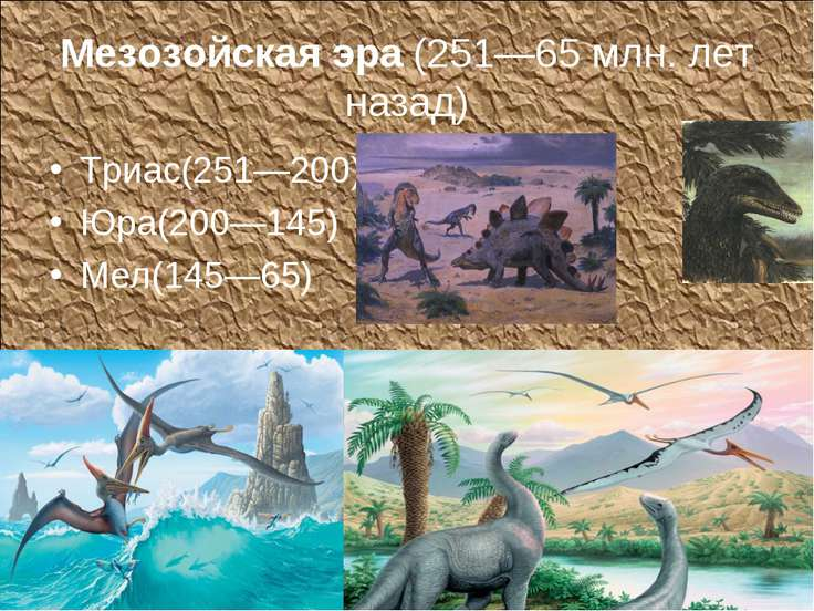 Мезозойская эра (251—65млн. лет назад) Триас(251—200) Юра(200—145) Мел(145—65)