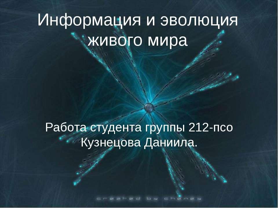 Информация и эволюция живого мира Работа студента группы 212-псо Кузнецова Да...