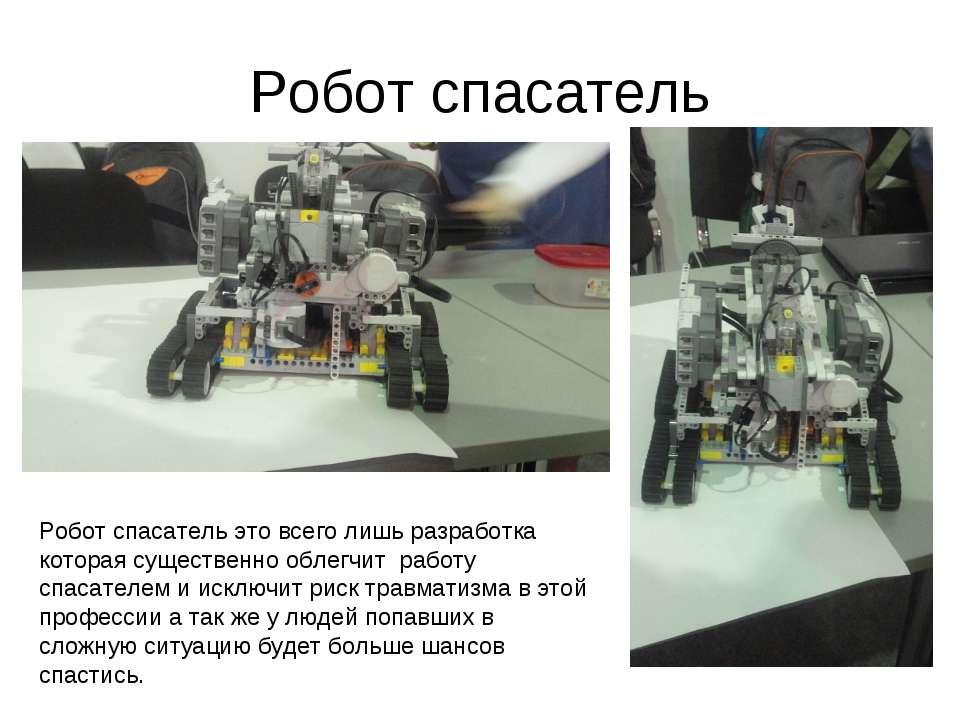Робот спасатель Робот спасатель это всего лишь разработка которая существенно...