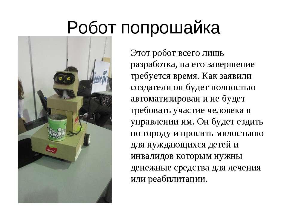 Робот попрошайка Этот робот всего лишь разработка, на его завершение требуетс...