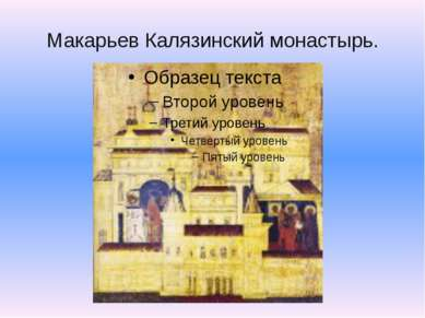 Макарьев Калязинский монастырь.