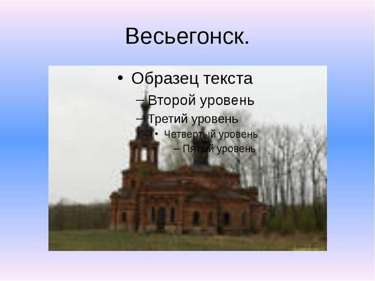 Весьегонск.