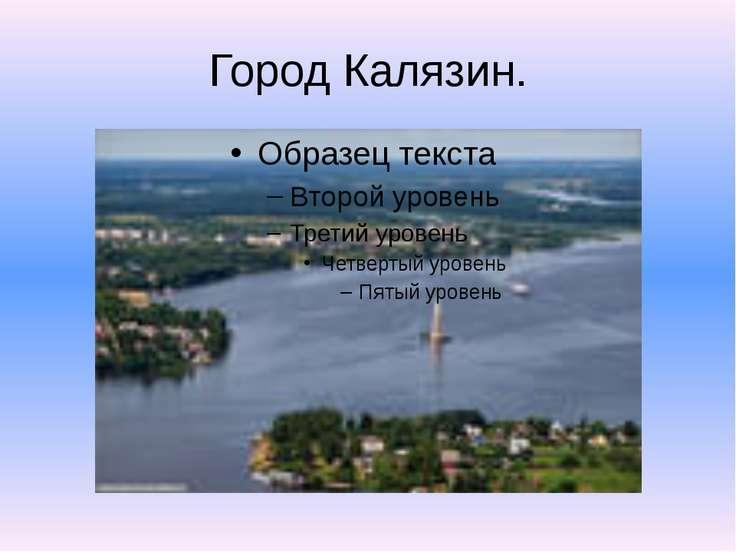 Город Калязин.