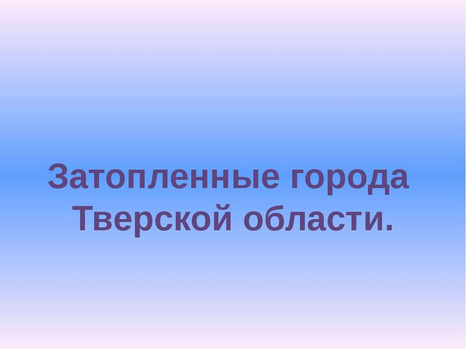 Затопленные города Тверской области.