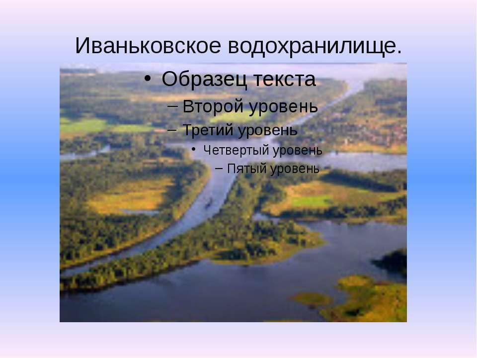 Иваньковское водохранилище.