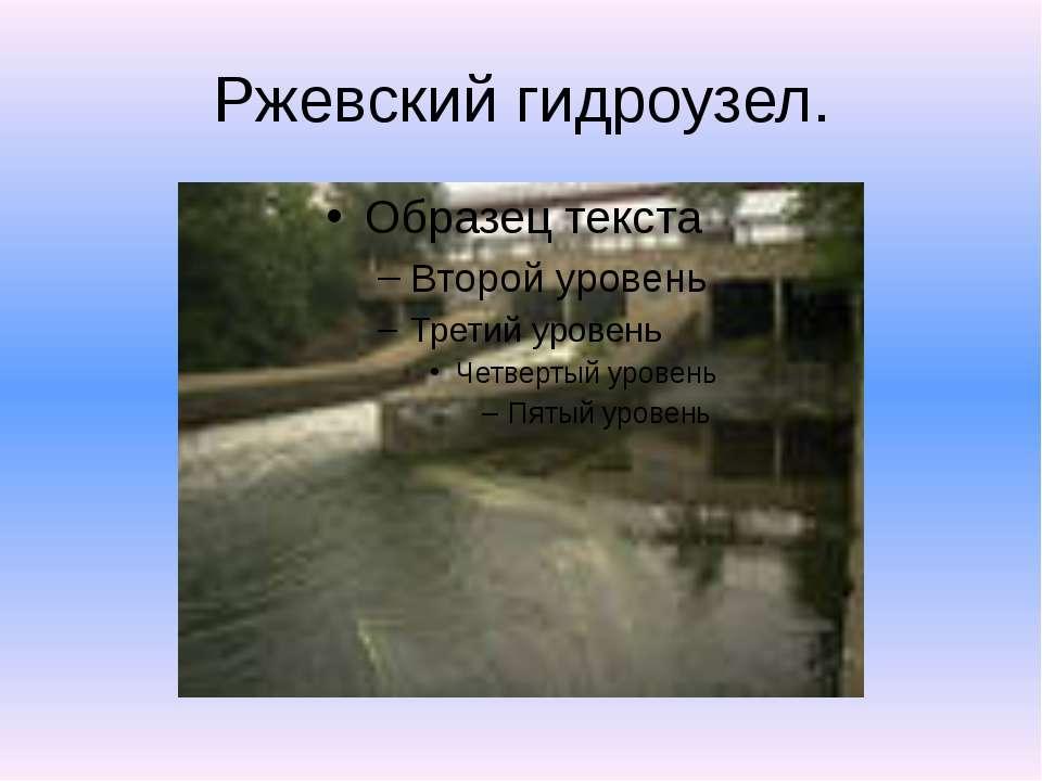 Ржевский гидроузел.