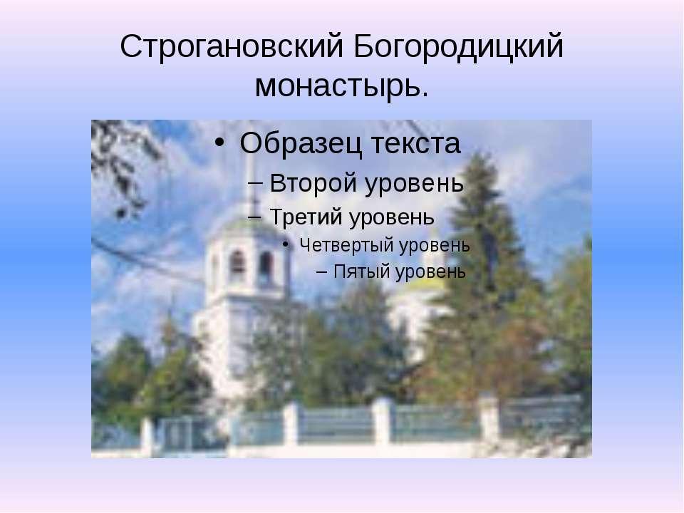 Строгановский Богородицкий монастырь.
