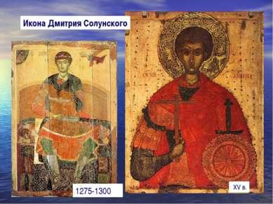 Икона Дмитрия Солунского 1275-1300 XV в.