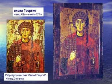 """икона Георгия конец XII в.– начало XIV в Репродукция иконы """"Святой Георгий"""". ..."""