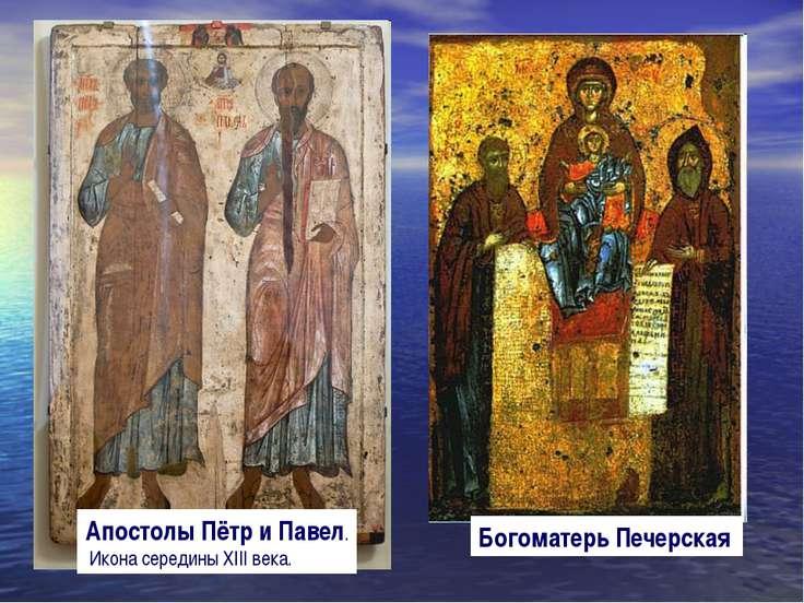 Апостолы Пётр и Павел. Икона середины XIII века. Богоматерь Печерская