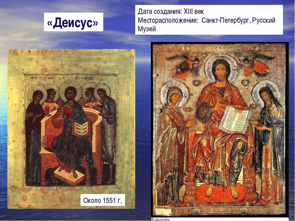«Деисус» Дата создания: XIII век Месторасположение: Санкт-Петербург, Русский ...