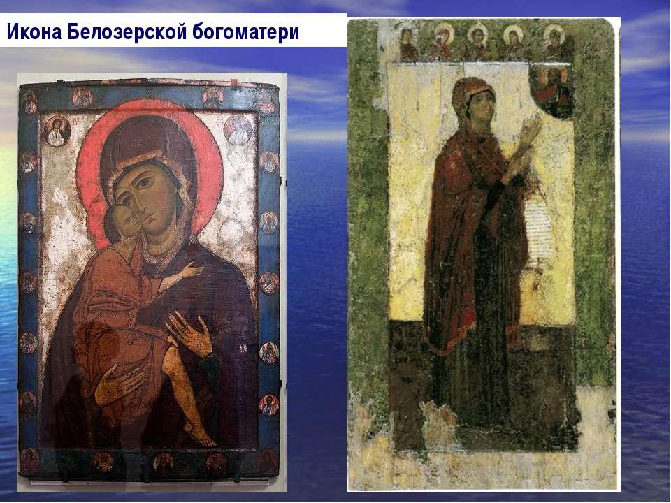 Икона Белозерской богоматери