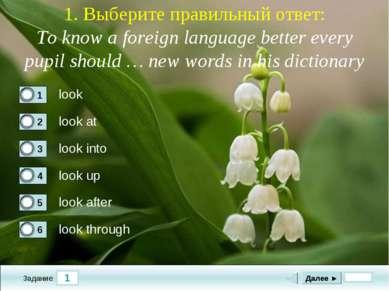 1 Задание 1. Выберите правильный ответ: To know a foreign language better eve...