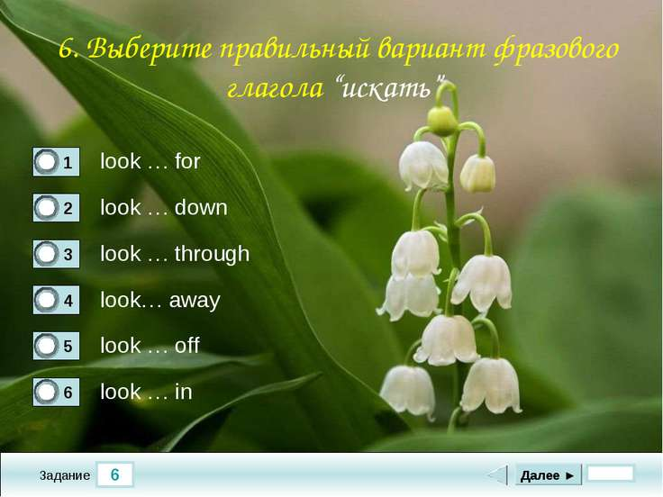 6 Задание look … for look … down look … through look… away Далее ► look … off...