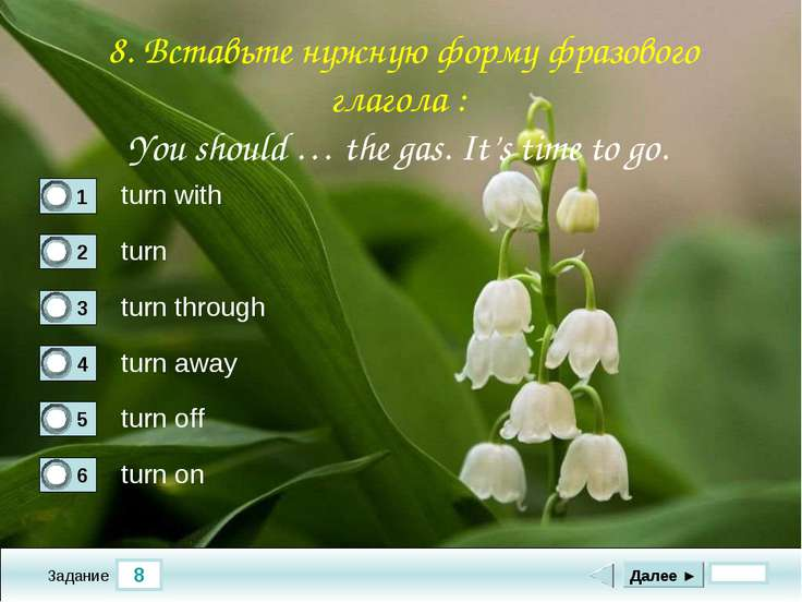 8 Задание turn with turn turn through turn away Далее ► turn off turn on 8. В...