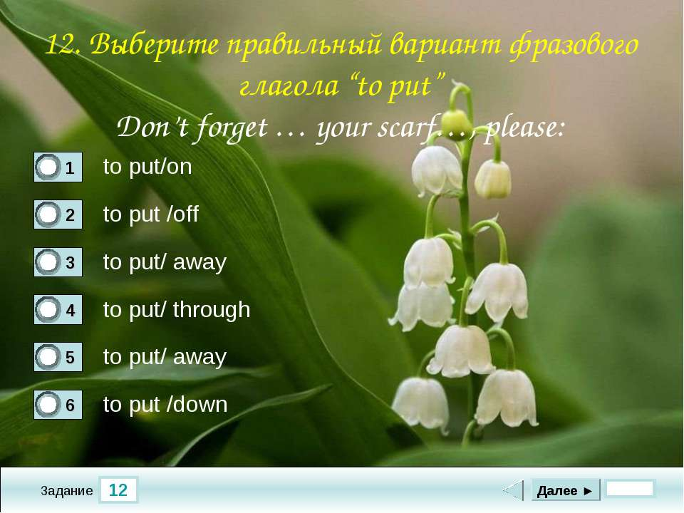 12 Задание to put/on to put /off to put/ away to put/ through Далее ► to put/...