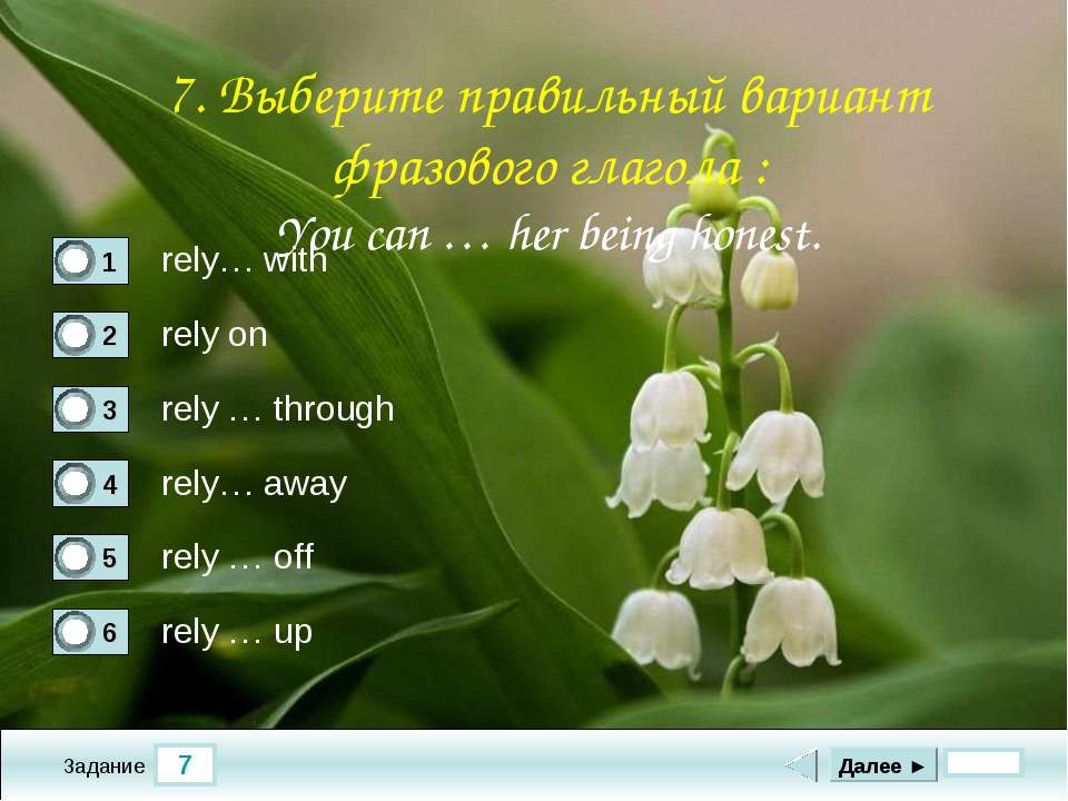 7 Задание rely… with rely on rely … through rely… away Далее ► rely … off rel...