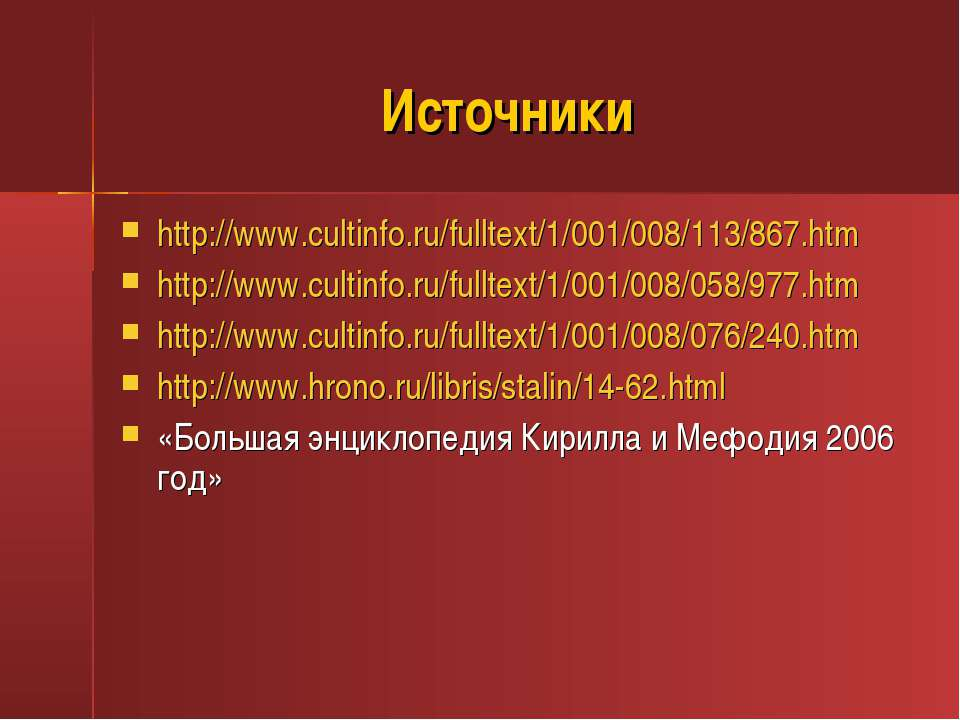 Источники http://www.cultinfo.ru/fulltext/1/001/008/113/867.htm http://www.cu...