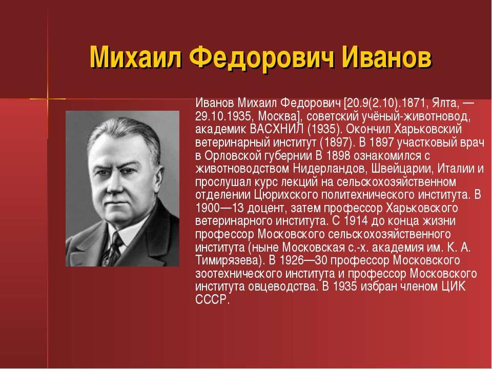 Михаил Федорович Иванов Иванов Михаил Федорович [20.9(2.10).1871, Ялта, — 29....