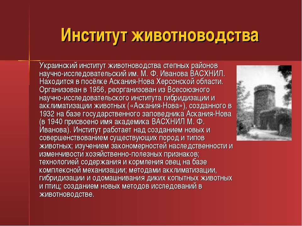 Институт животноводства Украинский институт животноводства степных районов на...