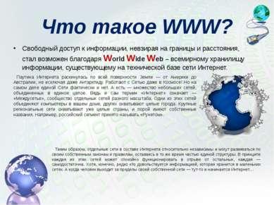 Что такое WWW? Свободный доступ к информации, невзирая на границы и расстояни...