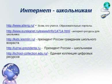 http://www.alleng.ru/ - Всем, кто учится. Образовательные порталы. http://www...