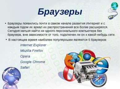 Браузеры появились почти в самом начале развития Интернет и с каждым годом их...