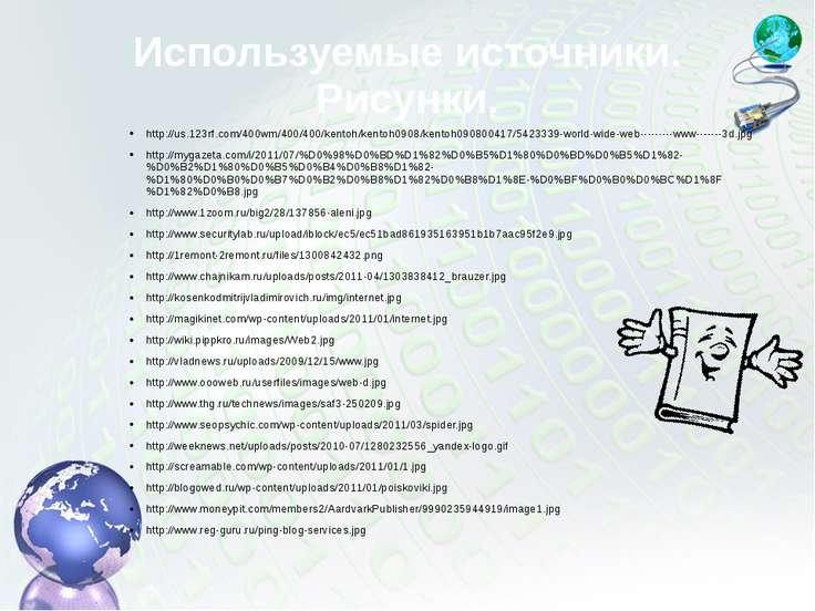 Используемые источники. Рисунки. http://us.123rf.com/400wm/400/400/kentoh/ken...