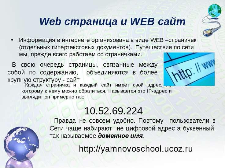 Web страница и WEB сайт Информация в интернете организована в виде WEB –стран...