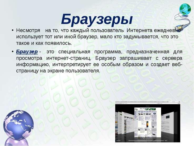 Браузеры Несмотря на то, что каждый пользователь Интернета ежедневно использ...
